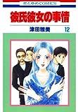 彼氏彼女の事情 12 (花とゆめコミックス)