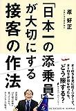 朝日新聞出版 原 好正 「日本一の添乗員」が大切にする接客の作法の画像