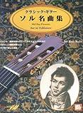 タブ譜付 クラシックギター ソル名曲集(模範演奏2CD付)