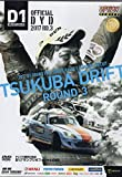 D1GP OFFICIAL DVD 2017 Rd.3 (<DVD>) 三栄書房
