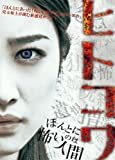 ヒトコワ -ほんとに怖いのは人間-[DVD]