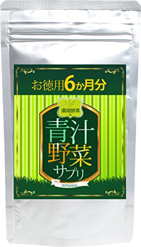 濃縮酵素 + 青汁野菜サプリ 360粒 約6か月分