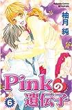 Pinkの遺伝子(6) (別冊フレンドコミックス)