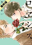 【無料版】ロマンス (ダリアコミックスe)