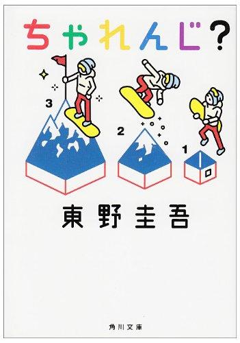 ちゃれんじ? (角川文庫)の詳細を見る