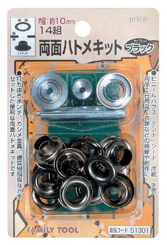 ファミリーツール(FAMILY TOOL) 両面ハトメキット 10mm ブラックメッキ 14組 51301