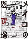 メイコの遊び場 : 1 (アクションコミックス)
