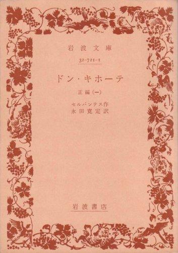 ドン・キホーテ〈正編 1〉 (1971年) (岩波文庫)の詳細を見る