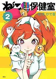 ねこ色保健室(2) (なかよしコミックス)