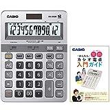 カシオ 本格実務電卓 DS-MY2DB セット 日数&時間・税計算 デスクタイプ 12桁