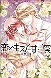 恋とキスと甘い罠 (ショコラシュクレコミックス)