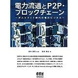 電力流通とP2P・ブロックチェーン ―ポストFIT時代の電力ビジネス―[大判]