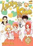 イタズラなkiss 第10巻 (フェアベルコミックス CLASSICO)
