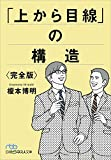「上から目線」の構造<完全版> (日経ビジネス人文庫) 榎本 博明 幼稚なプライド