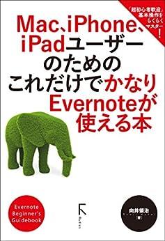 [向井 領治]のMac、iPhone、iPadユーザーのための これだけでかなりEvernoteが使える本