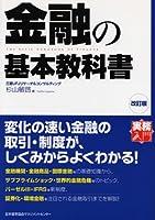 改訂版 金融の基本教科書 (実務入門)