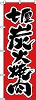のぼり旗 炭火焼肉 No.H-306 (受注生産)