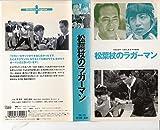 松葉杖のラガーマン [VHS]