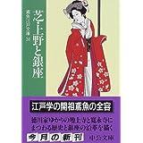 芝・上野と銀座―鳶魚江戸文庫〈34〉 (中公文庫)