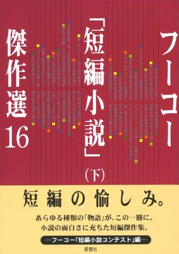 フーコー「短編小説」傑作選〈16(下)〉