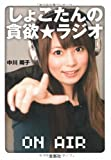 しょこたんの貪欲★ラジオ (宝島SUGOI文庫)
