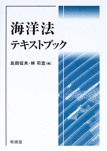 海洋法テキストブックの詳細を見る