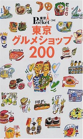 東京グルメショップ200 (東京in Pocket (14))