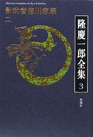 隆慶一郎全集第三巻 影武者徳川家康 二の詳細を見る