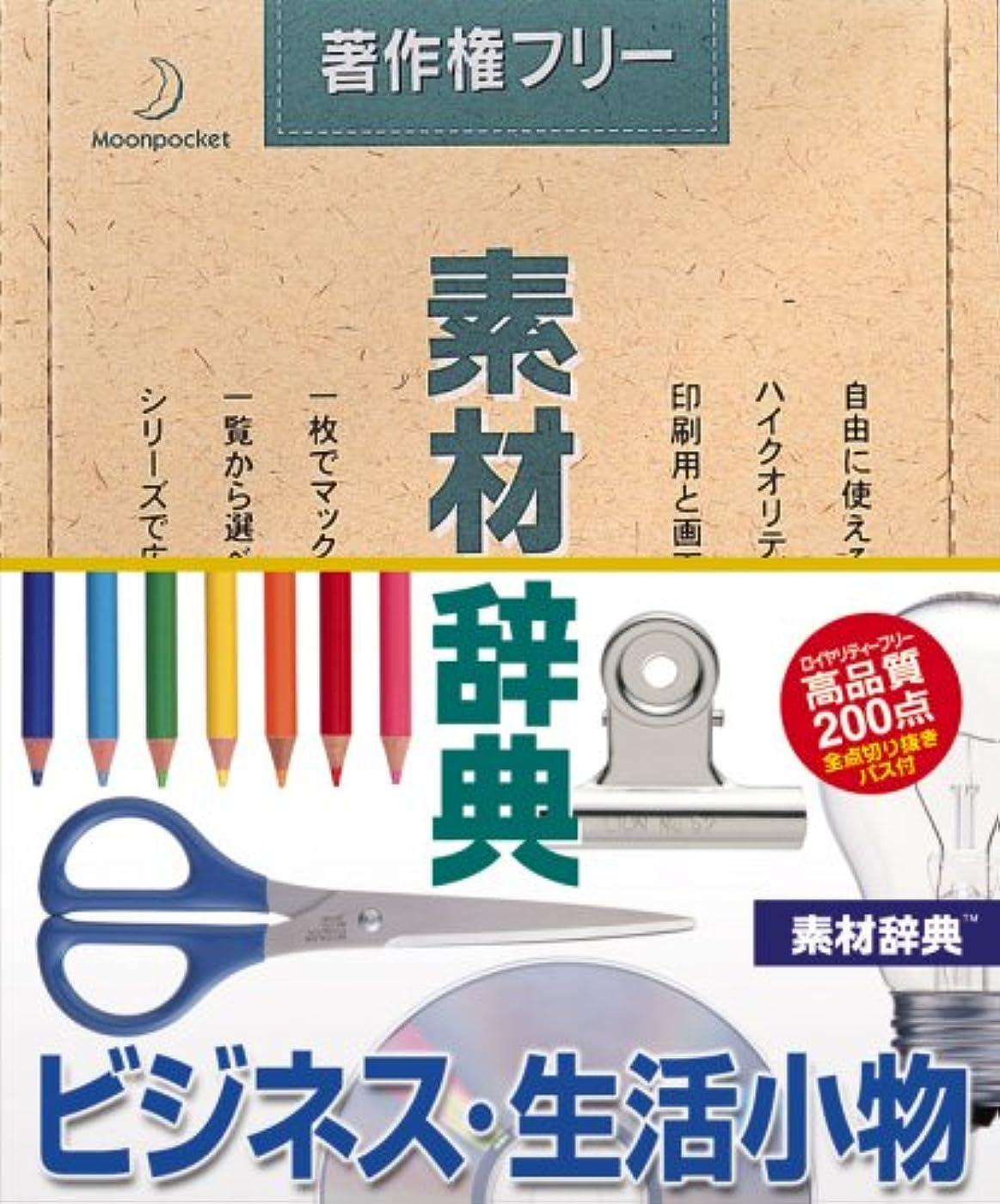 タワー裁判所無し素材辞典 Vol.29 ビジネス?生活小物編