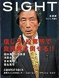 SIGHT (サイト) 2002年 10月26日増刊号 信じろ!投票所で自民党は倒せる!! 北野武『Dolls』を語る [雑誌] (SIGHT (サイト))