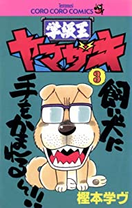 学級王ヤマザキ 3巻 表紙画像