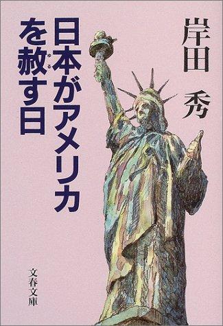 日本がアメリカを赦す日 (文春文庫)