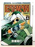 EATーMAN 4 (電撃コミックス)