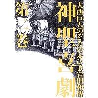 神聖喜劇 (第2巻)