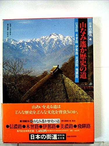 日本の街道〈4〉山なみ遙か歴史の道 (1981年)