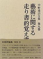 芸術に関する走り書的覚え書 (中野重治全集)