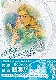 …すぎなレボリューション 2 (モーニングワイドコミックス)