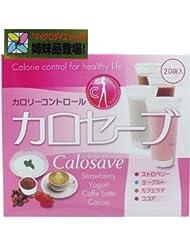 カロリーコントロール カロセーブ 20袋入【2個セット】