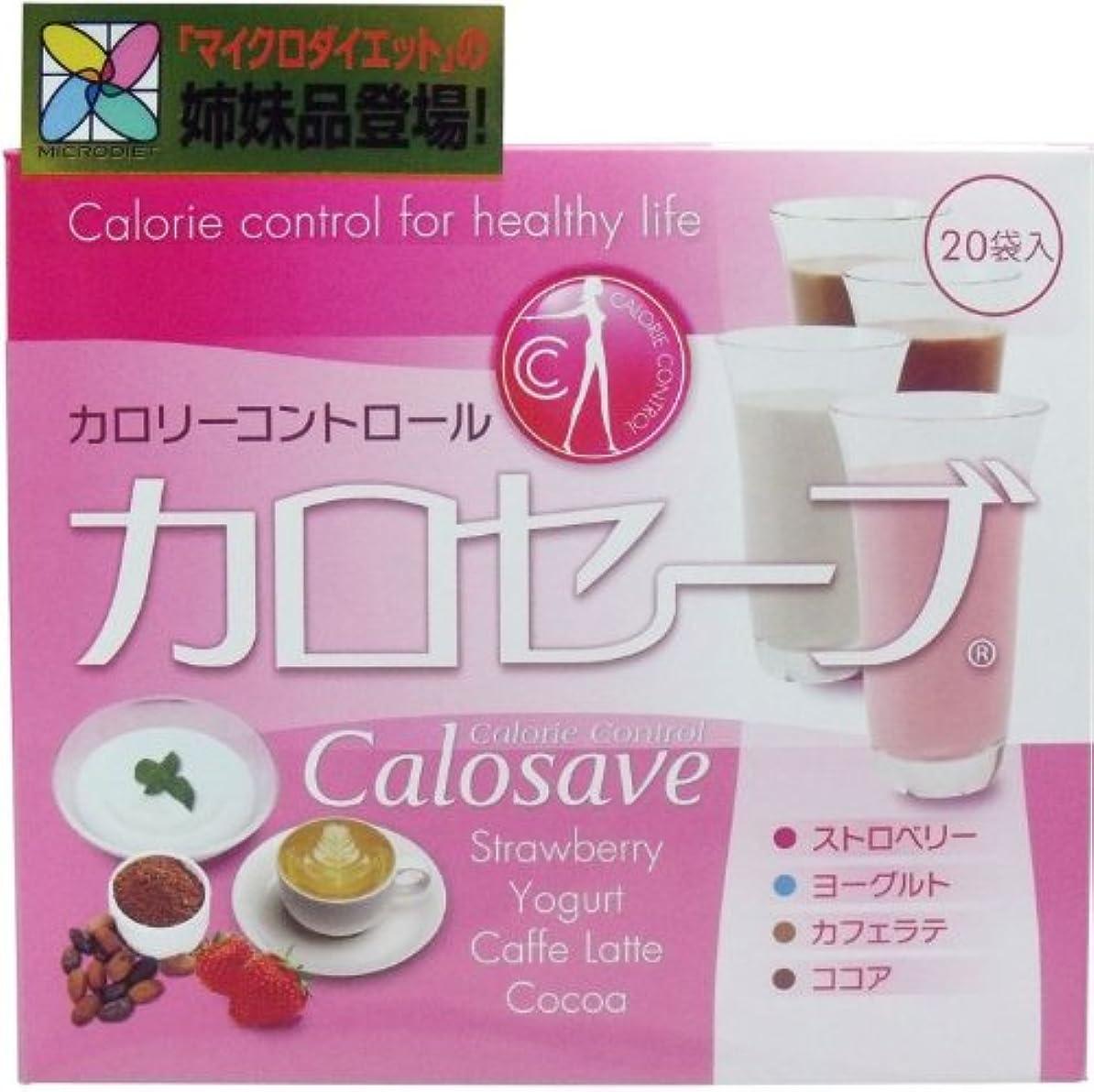 振り向く段階擬人カロリーコントロール カロセーブ 20袋入【2個セット】