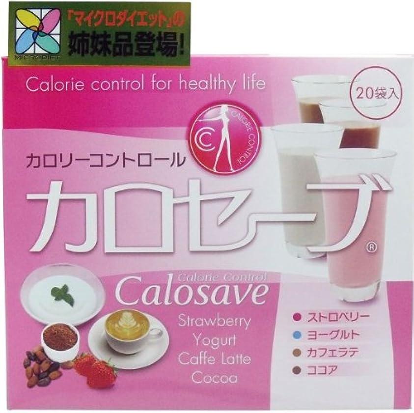 驚くべき麦芽連想カロリーコントロール カロセーブ 20袋入【2個セット】