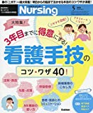 月刊ナーシング2019年5月号 Vol.39 No.6