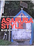 ASAKUSA STYLE 浅草ホームレスたちの不思議な居住空間