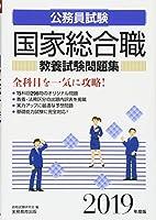 公務員試験 国家総合職 教養試験問題集 2019年度 (試験別問題集シリーズ1)