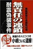 無責任の連鎖 耐震偽装事件 (産経新聞社の本)