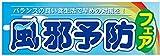 風邪予防フェア パネル No.60509(受注生産)