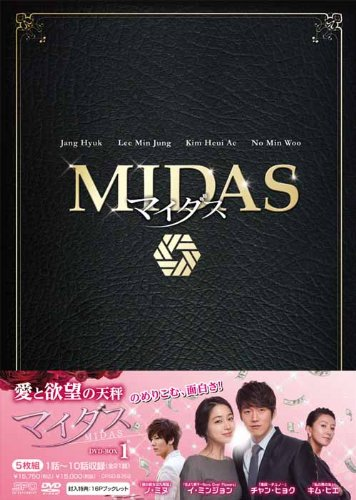 マイダス DVD-BOX1の詳細を見る