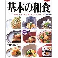 基本の和食―季節を味わう喜び、飽きのこないおいしさ (マイライフシリーズ特集版―素敵ブックス特別版)