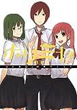 ホリミヤ 3巻 (デジタル版Gファンタジーコミックス)