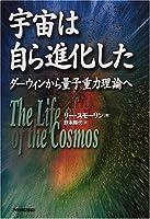 宇宙は自ら進化した―ダーウィンから量子重力理論へ