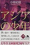 アジアの少年 (幻冬舎文庫) [文庫] / 小林 紀晴 (著); 幻冬舎 (刊)
